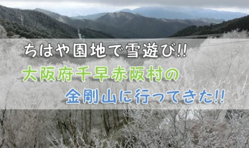 ちはや園地で雪遊び!!大阪府千早赤阪村の金剛山に行ってきた!!