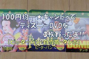 100円均一キャンドゥでディズニDVD買ったよ