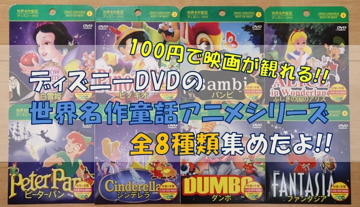 ディズニーDVD世界名作童話アニメシリーズ全8種類