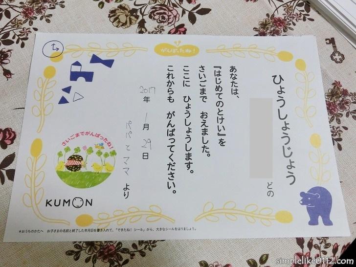 くもん出版・幼児ドリル