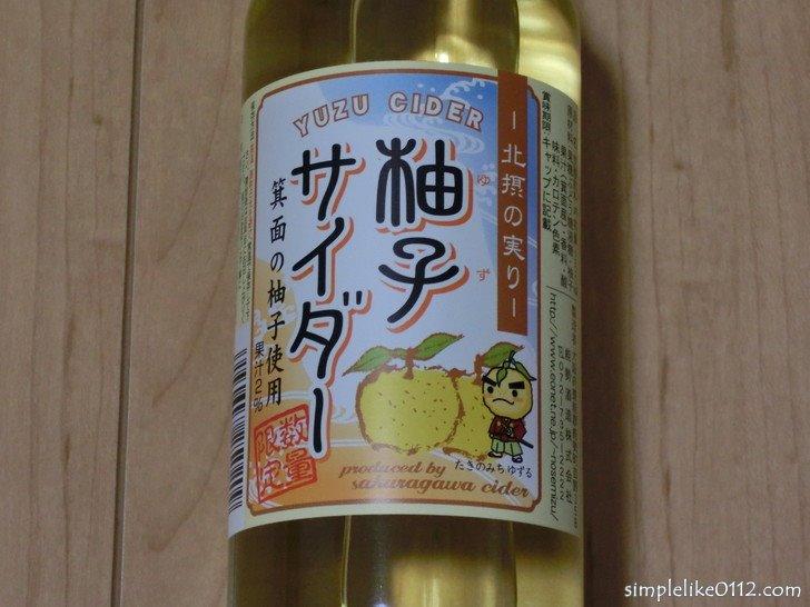 大阪満菜でもらった柚子サイダー