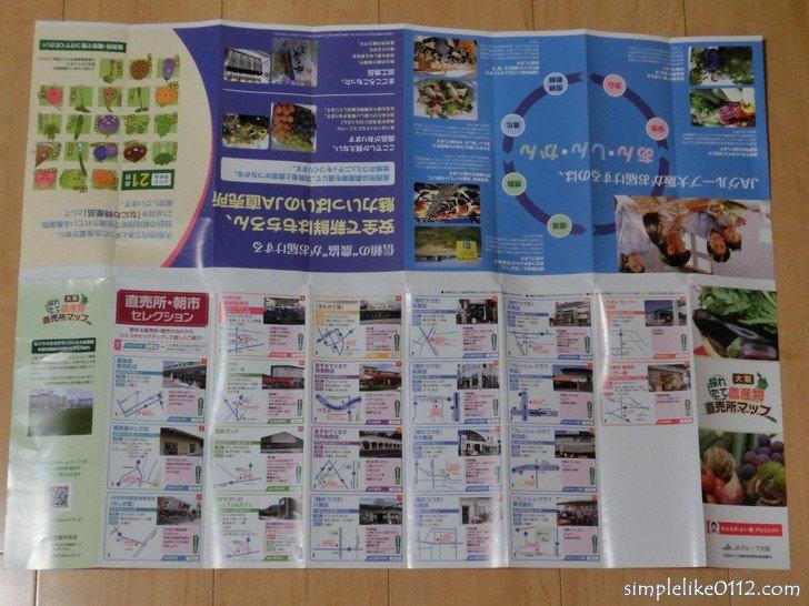 JAグループ大阪の直売所・朝市マップ