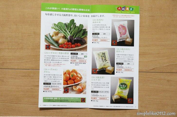 JAバンク大阪の「大阪満菜・大阪産農産物カタログギフト付定期預金」