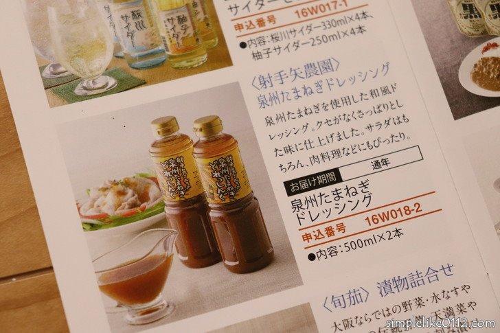 大阪満菜でもらった泉州玉ねぎドレッシング