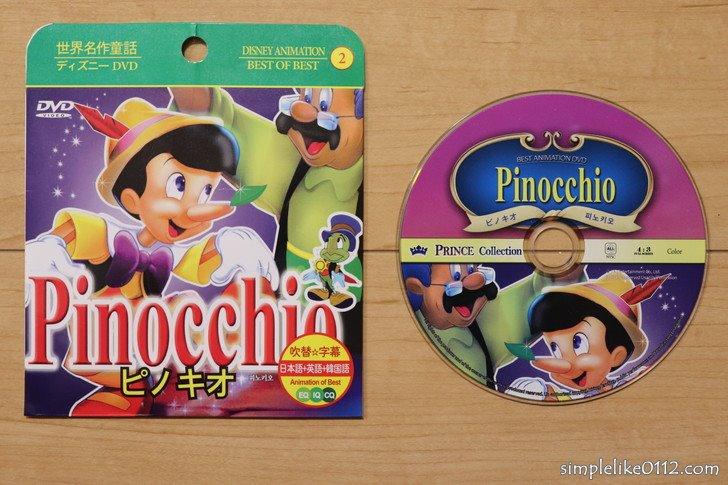 ディズニーDVD世界名作童話「ピノキオ」