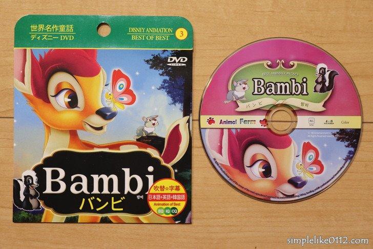 ディズニーDVD世界名作童話「バンビ」