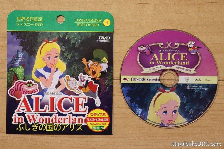 ディズニーDVD世界名作童話「不思議の国のアリス」