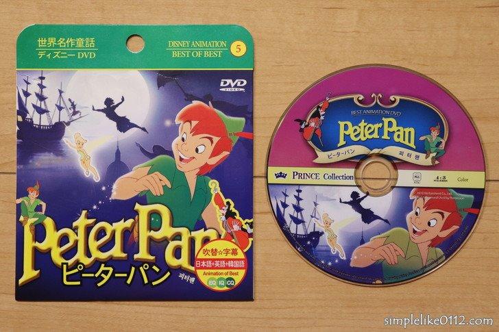 ディズニーDVD世界名作童話「ピーターパン」