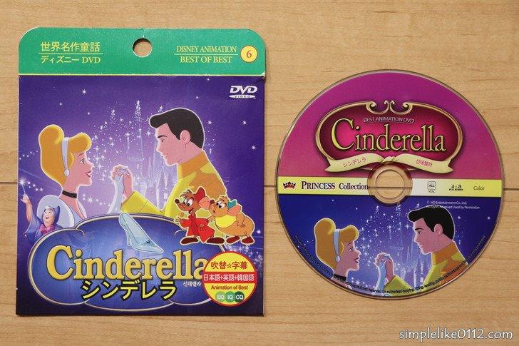 ディズニーDVD世界名作童話「シンデレラ」