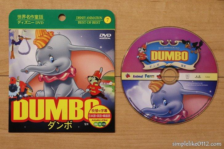 ディズニーDVD世界名作童話「ダンボ」