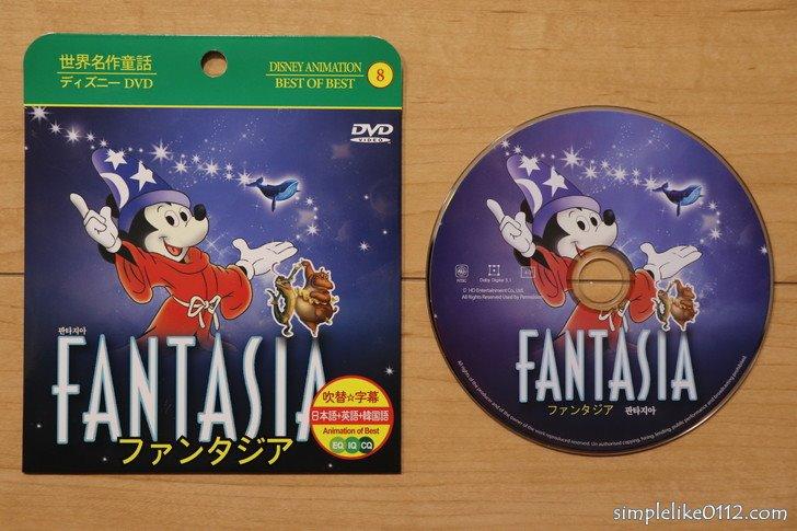 ディズニーDVD世界名作童話「ファンタジア」