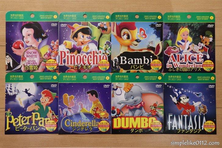 ディズニーDVD世界名作童話シリーズ全8種類