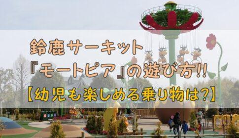 鈴鹿サーキット『モートピア』の遊び方!!【幼児も楽しめる乗り物は?】