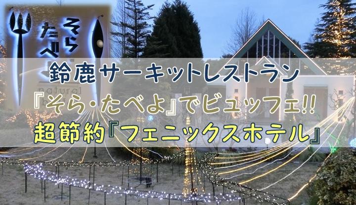 鈴鹿サーキットレストラン『そら・たべよ』でビュッフェ&超節約ホテル