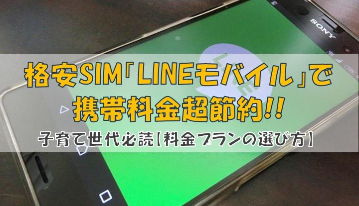 LINEモバイル料金プラン