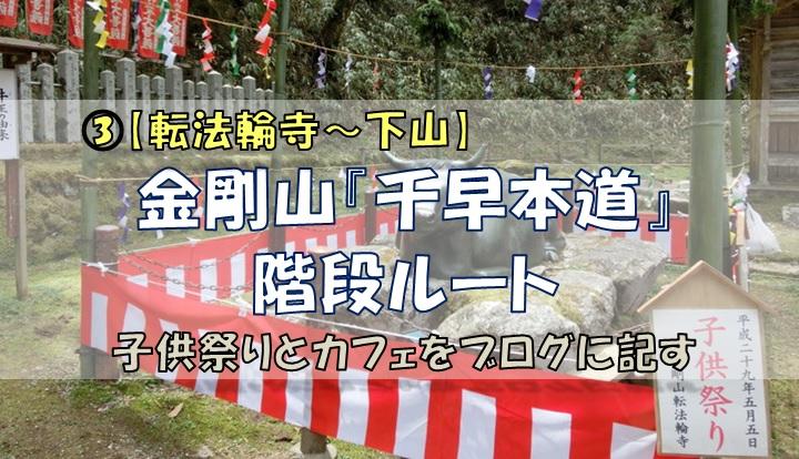 金剛山千早本道階段コース【転法輪寺~下山】
