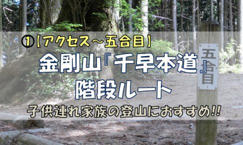 金剛山千早本道階段コース【アクセス~五合目】