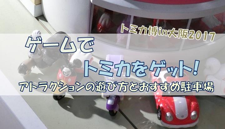 トミカ博in大阪2017ゲームでトミカをゲット