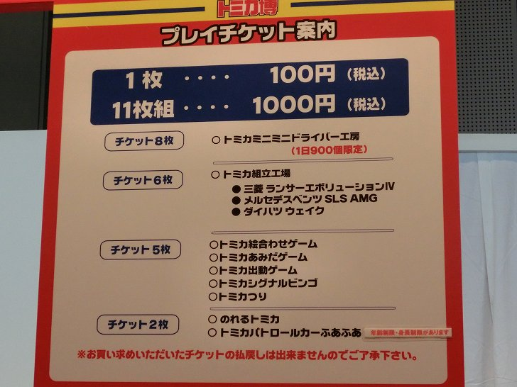 トミカ博in大阪2017のプレイチケット売場