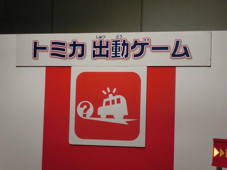 トミカ博in大阪2017のアトラクション・トミカ出動ゲーム