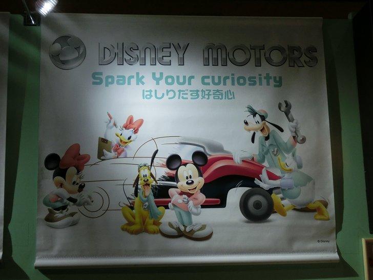 トミカ博in大阪2017のディズニーモータース