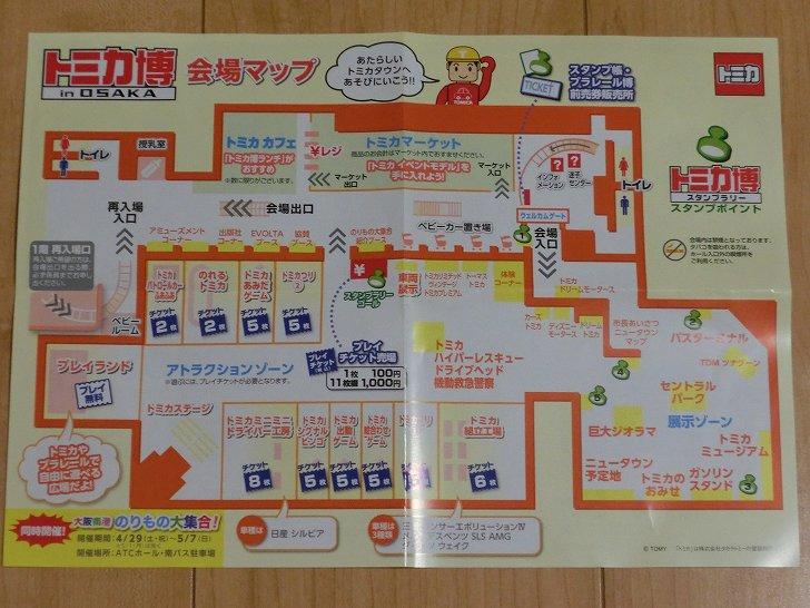 トミカ博in大阪2017の会場マップ