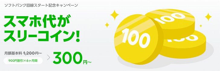 LINEモバイル・スリーコインキャンペーン