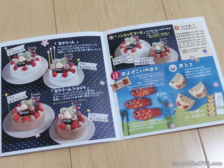 フラワー・子どもの日ケーキ
