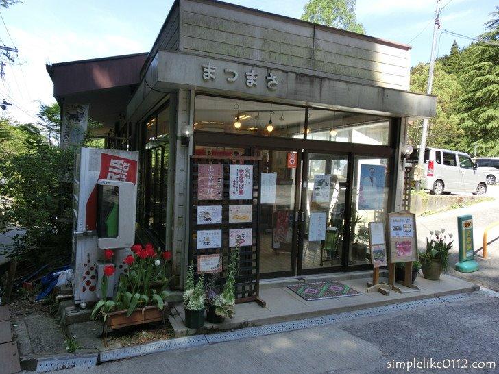 山家料理豆腐の店 まつまさ