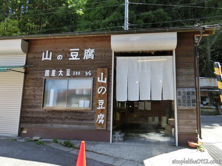 金剛山の豆腐屋さん「山の豆腐。」