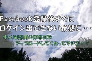 Facebookログイン出来ない