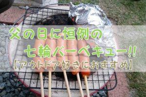 父の日に恒例の七輪バーベキュー!!【アウトドア好きにおすすめ】