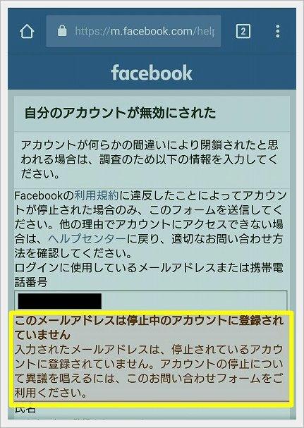 Facebookログインできない