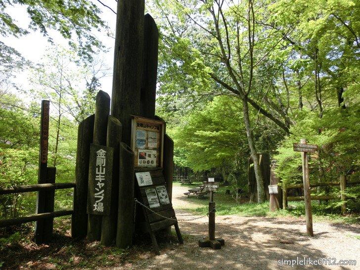 ちはや園地金剛山キャンプ場入口