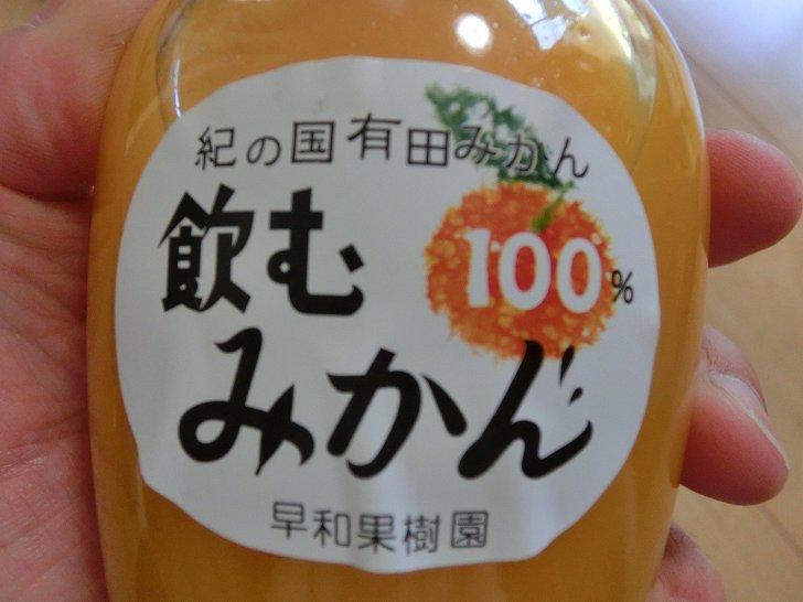 早和果樹園の飲むみかん