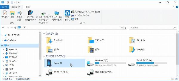 スマホデータをパソコンへ移動