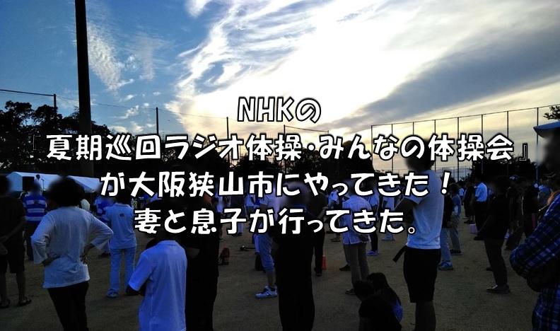 夏期巡回ラジオ体操・アイキャッチ画像