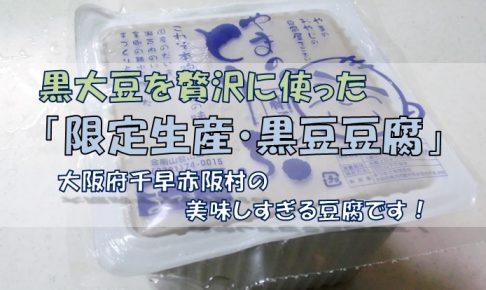 山の豆腐、黒豆豆腐