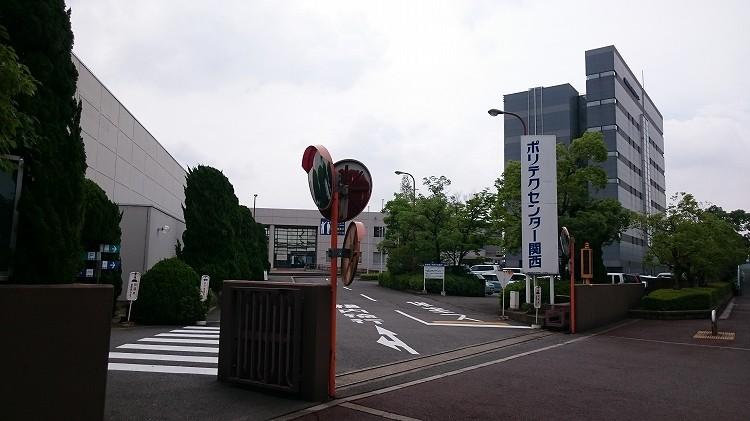 ポリテクセンター関西