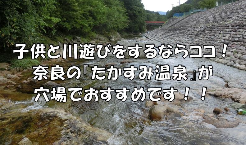 たかすみ温泉・アイキャッチ画像