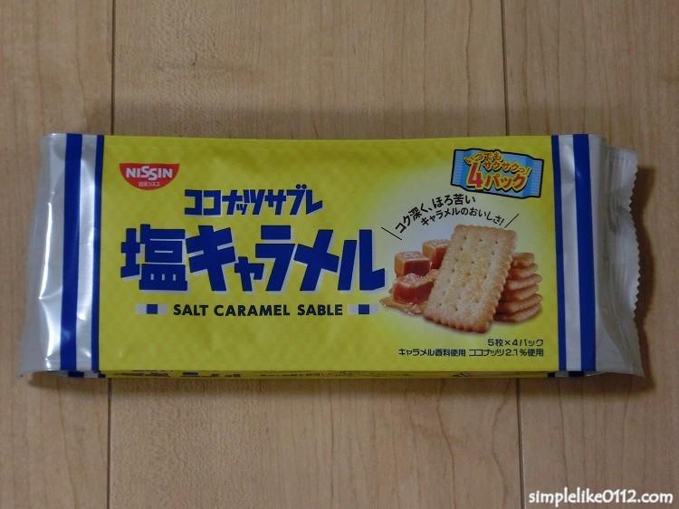 ココナッツサブレ・塩キャラメル
