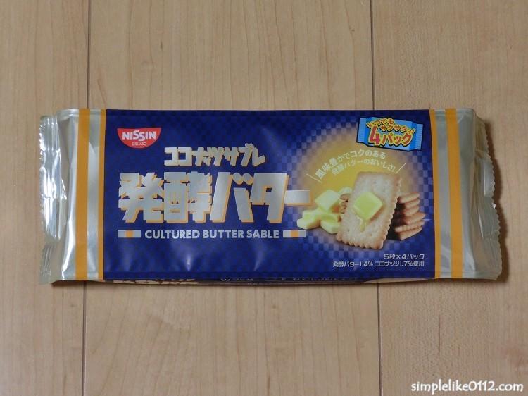 ココナッツサブレ・発酵バター
