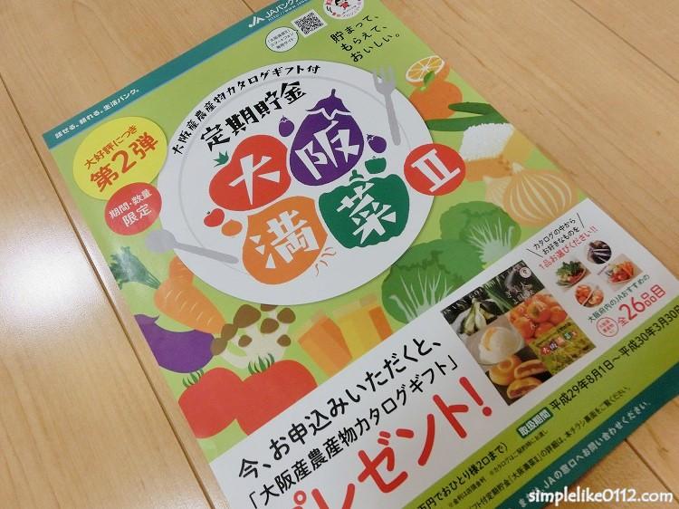 JAバンク大阪の「大阪満菜Ⅱ・大阪産農産物カタログギフト付定期預金」