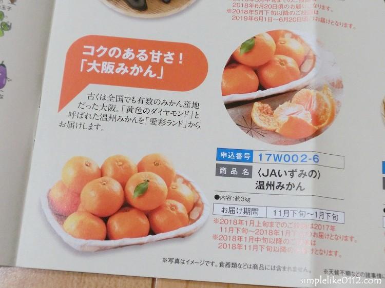大阪満菜Ⅱカタログギフト