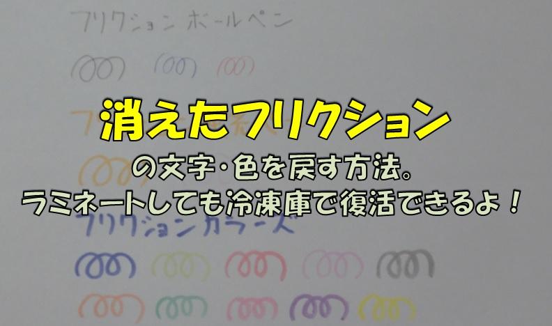消えたフリクション・アイキャッチ画像