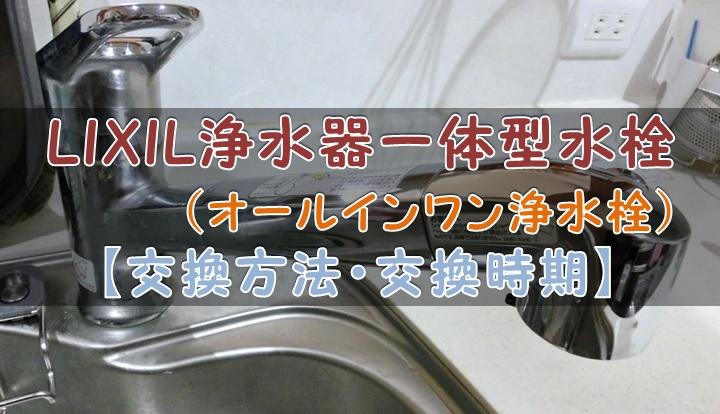 LIXIL浄水器一体型水栓のカートリッジ【交換方法・交換時期】