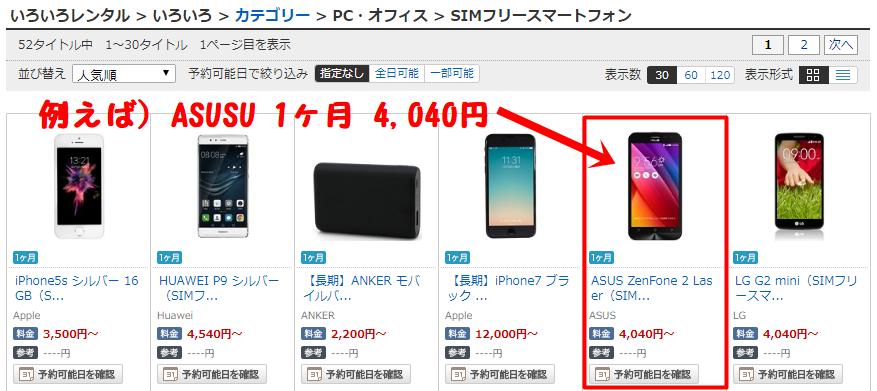 DMMいろいろレンタルでSIMフリースマートフォンを探す方法