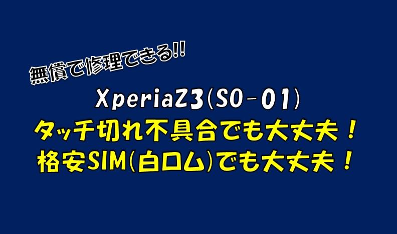 XperiaZ3修理アイキャッチ画像