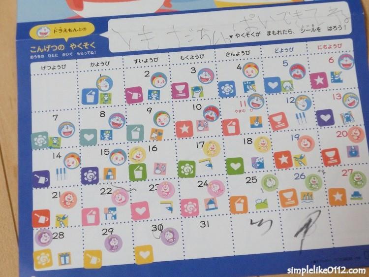 ぷちドラゼミ・おやくそくカレンダー