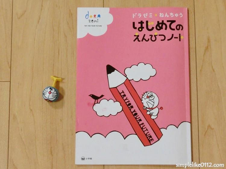 ぷちドラゼミ・えんぴつノート